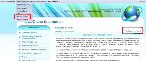 Модуль Каталог статей