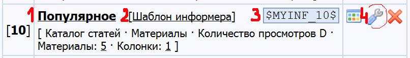 Информер