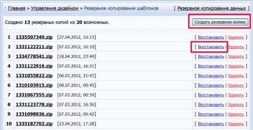 редактирование шаблона ucoz