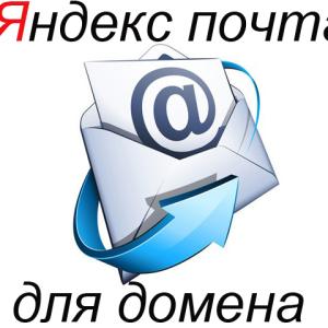 Почтовый ящик на сайте