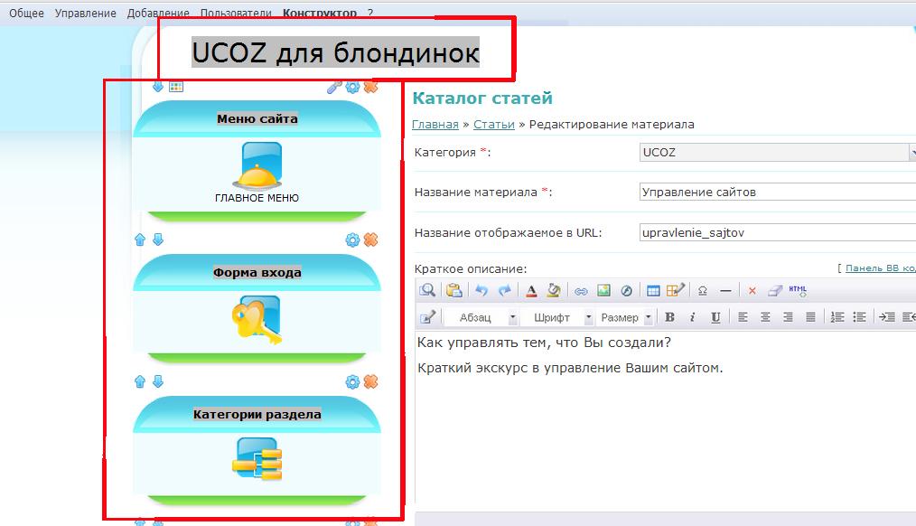 Управление сайтом uCoz