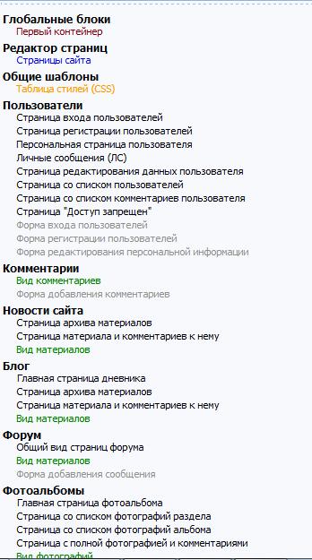 управление шаблонами ucoz