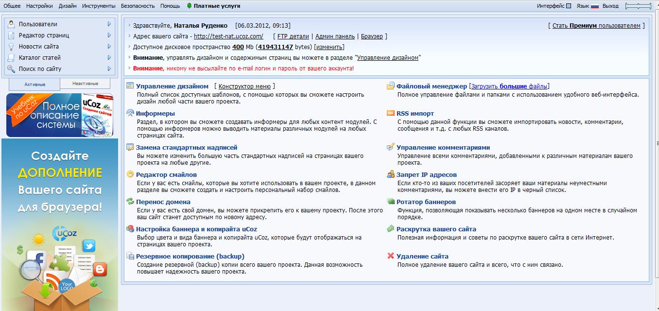 Создание сайта от ucoz весна строительная компания оренбург официальный сайт