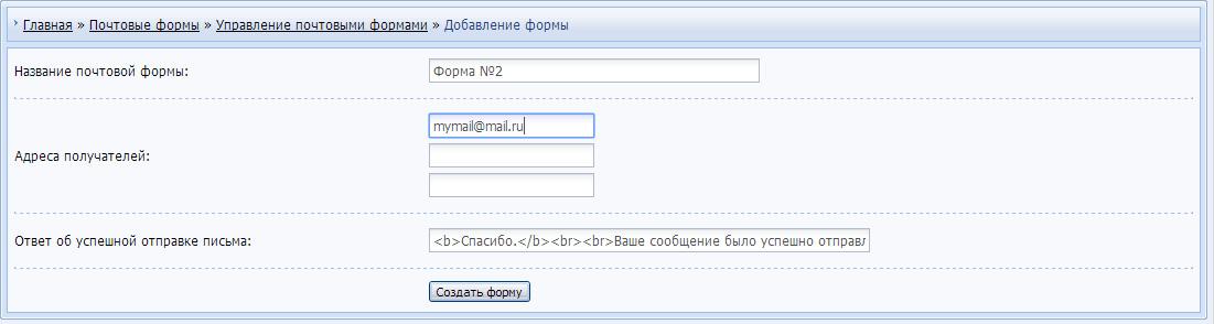 Модуль Почтовые формы на uCoz