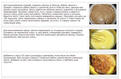 Кулинарная таблица