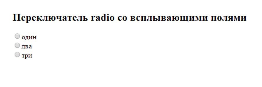Переключатель radio со всплывающими полями