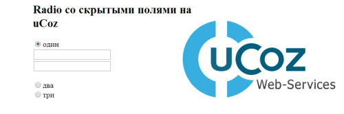 Переключатель radio со скрытыми полями на сайтах uCoz