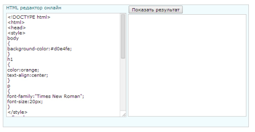 Скрипт онлайн HTML редактора для сайта