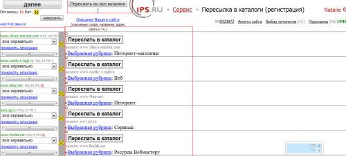 регистрация в каталогах