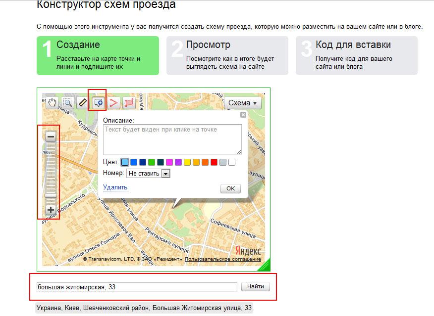 Как поставить карту на сайт