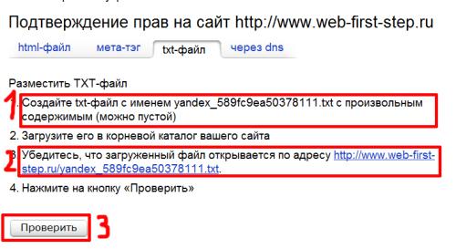Регистрация в Google и Yande