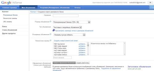 Контекстная реклама Google AdSense