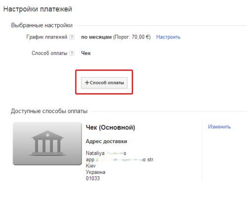 Вывод денег с Google Adsense на банковскую карту