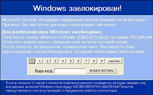 Windows заблокирован