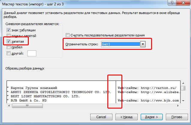 Тестовый файл в Excel