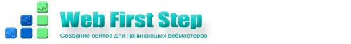 Web First Step