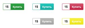 CSS кнопки купить