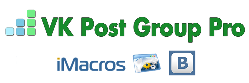 VK Post Group Pro - макрос постинга ВКонтакте
