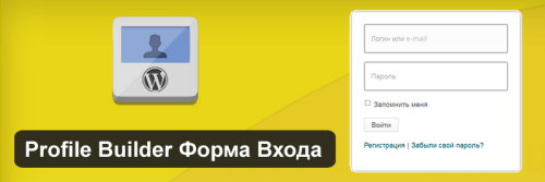 Profile Builder форма входа