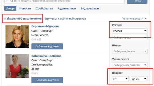 Макрос парсинга участников ВКонтакте - VK Members Parser