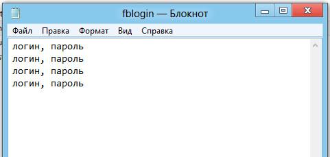 Макрос автопостинга по группам ВКонтакте с разных аккаунтов – VK Add Friends Account Dif