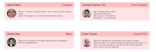 Дизайн отзывов, рекомендаций - тестимониал (testimonial) для сайта