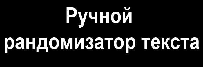 Ручной рандомизатор текста