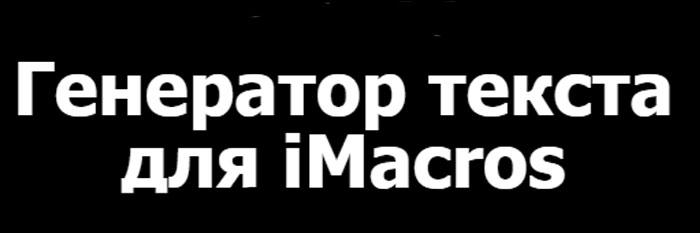 iMacros Text Generator