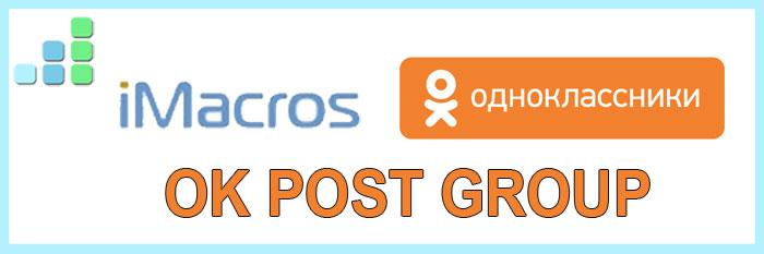 Басплатный макрос автопостинга по группам Одноклассники -OK Post Group
