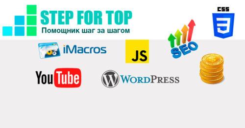 STEP FOR TOP - помощник шаг за шагом