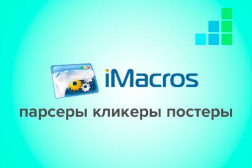 Что такое iMacros
