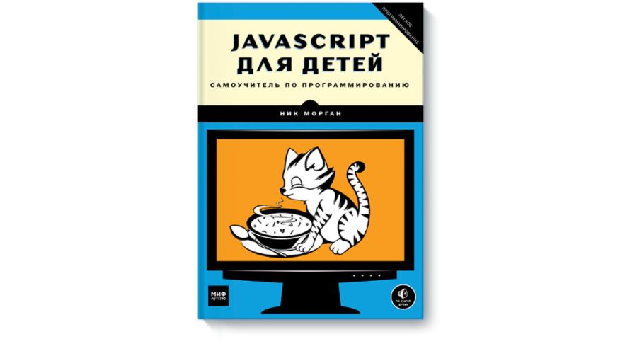 Ник Морган- JavaScript для детей: Самоучитель по программированию - cкачать pdf